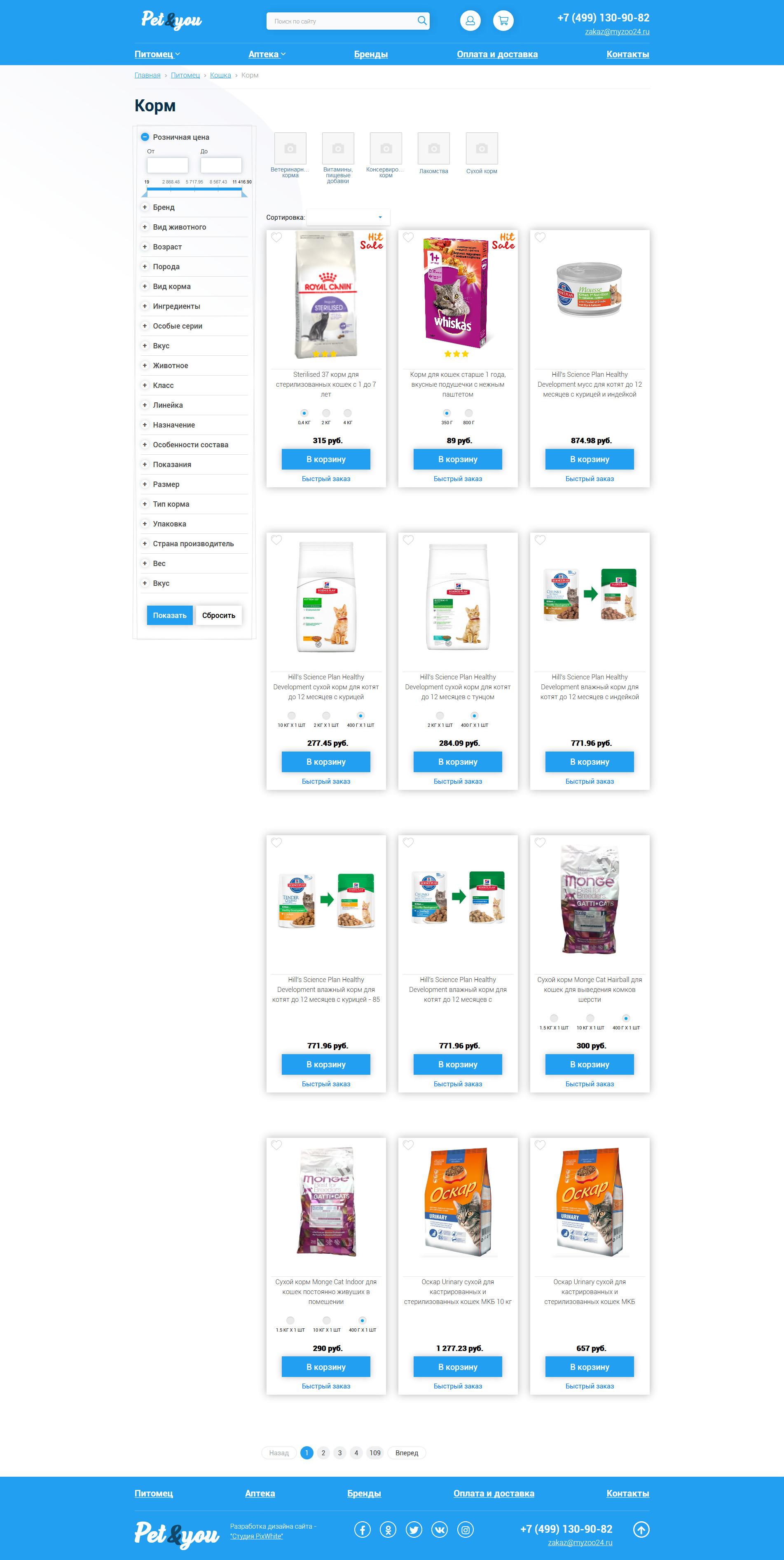 Интернет-магазин зоотоваров финальная версия сайта, 1С-Битрикс