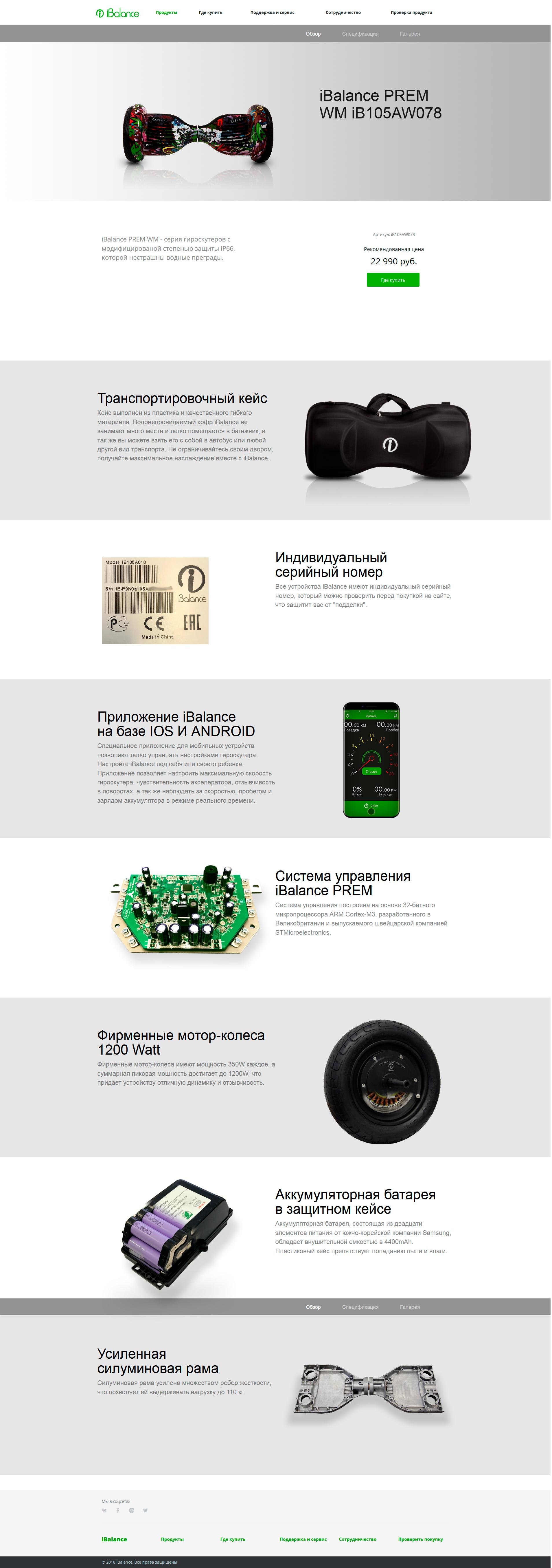 Сайт производителя гироскутеров, 1С-Битрикс