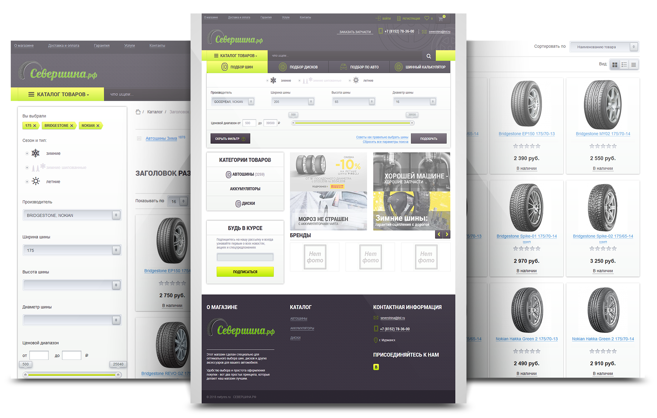 Разработка фильтра товаров для магазина автошинин и дисков, 1С-Битрикс