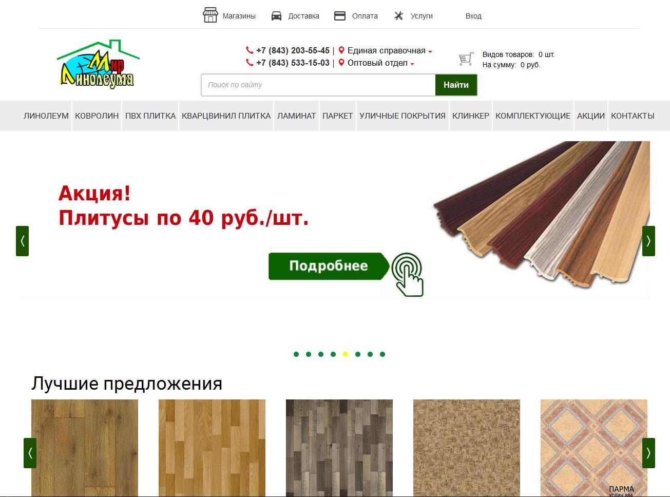 Интернет-магазин напольных покрытий, 1С-Битрикс