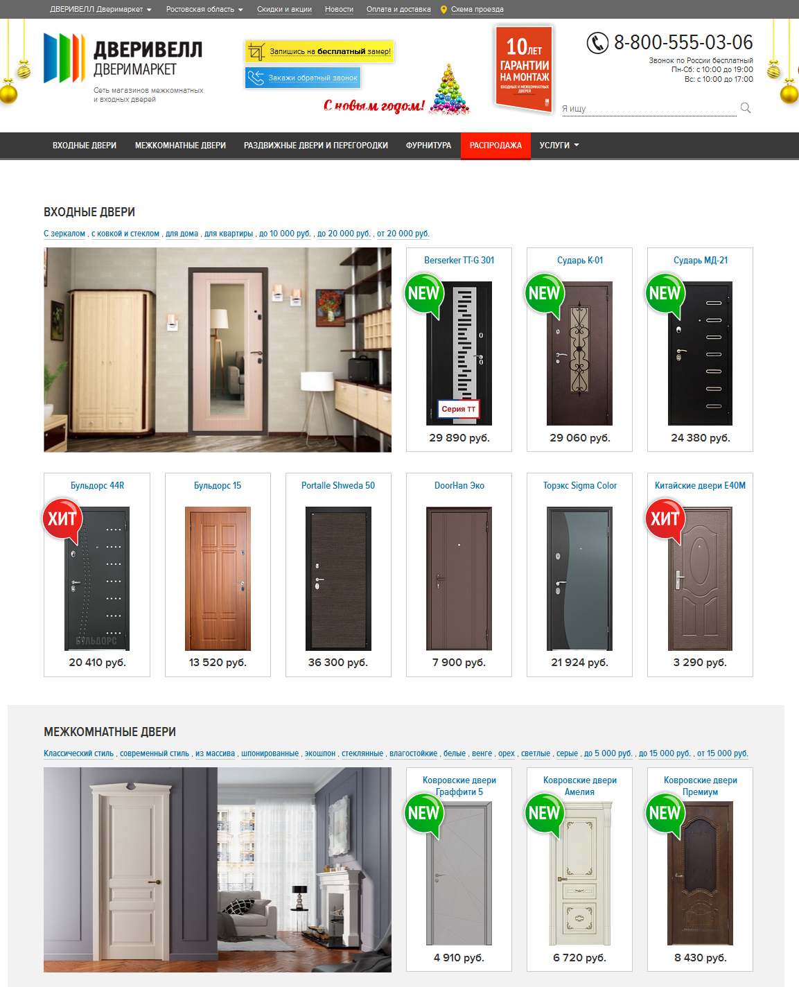 Интернет-магазин входных, межкомнатных дверей и фурнитуры, 1С-Битрикс