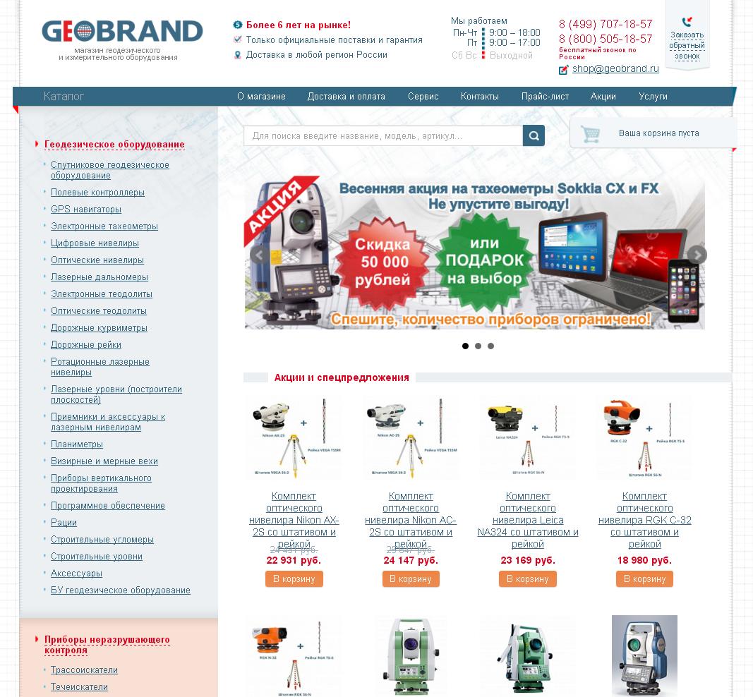 Интернет-магазин геодезического оборудования, 1С-Битрикс