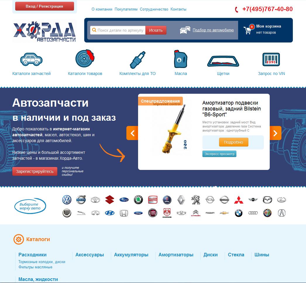 Интернет-магазин автозапчастей Хорда - разработка интеграции, 1С-Битрикс