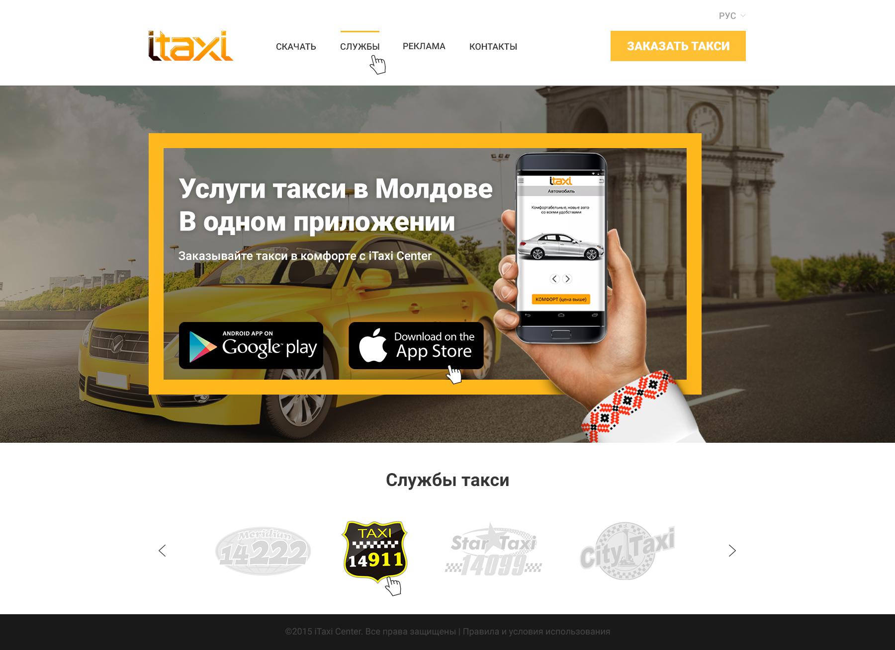 Редизайн сайта www.itaxi.md фото f_3225a0c2738bc45f.jpg