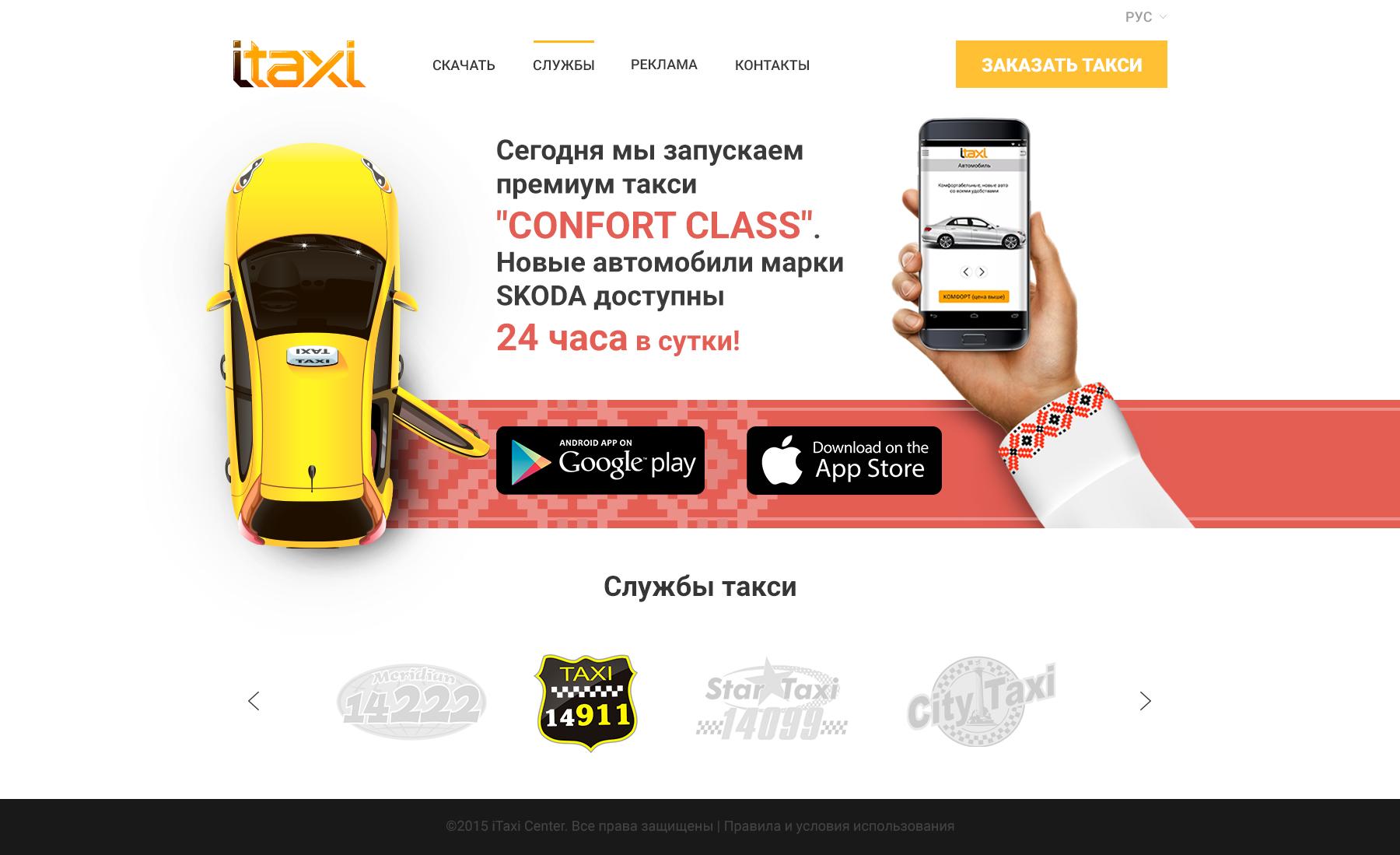 Редизайн сайта www.itaxi.md фото f_7565a0c273e77b24.jpg
