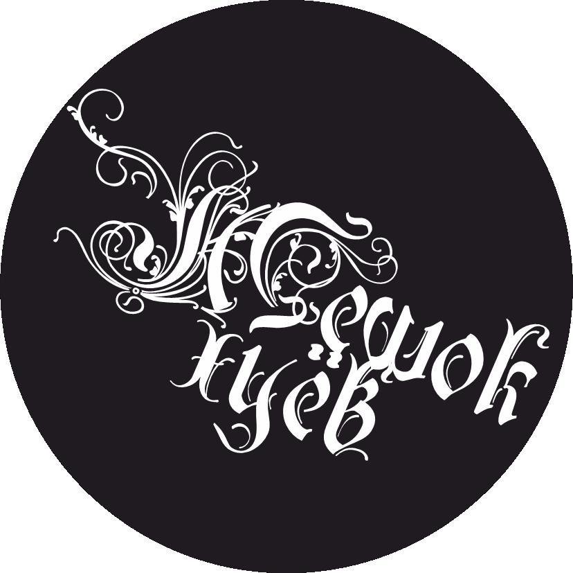 Конкурс! Каллиграфия! Логотип! фото f_464606266a818c4f.png