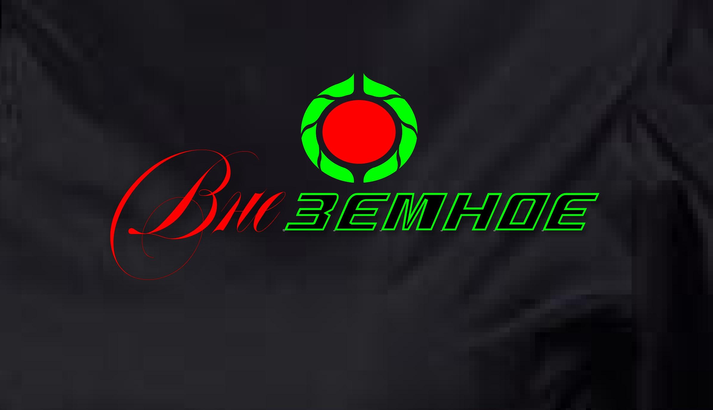 """Логотип и фирменный стиль """"Внеземное"""" фото f_1915e78fc75ee1ba.jpg"""