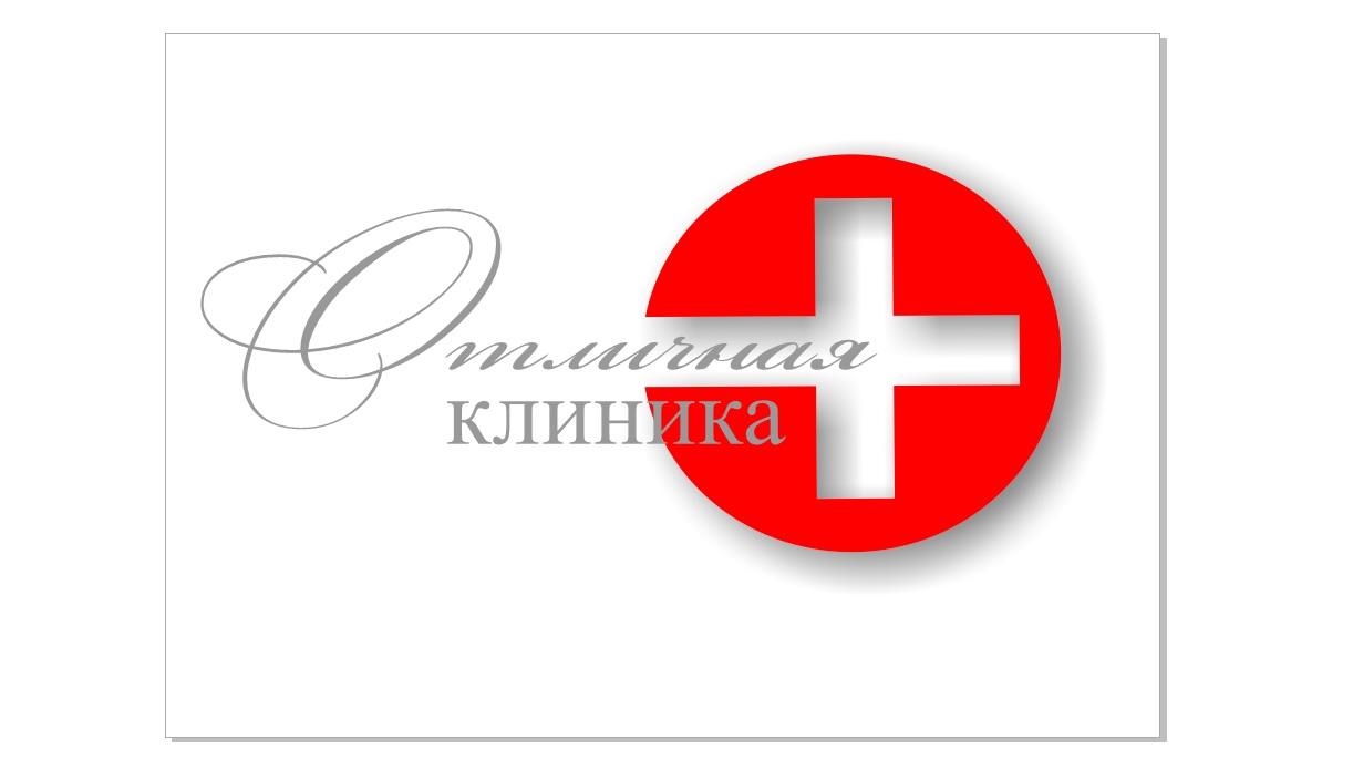 Логотип и фирменный стиль частной клиники фото f_2335c93b9759c9f5.jpg