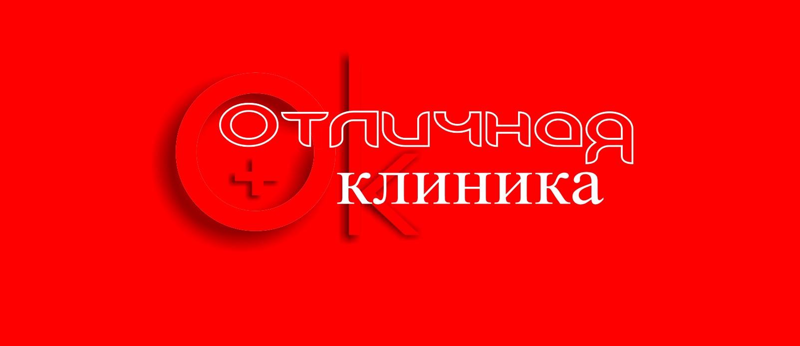 Логотип и фирменный стиль частной клиники фото f_2475c9381574f857.jpg