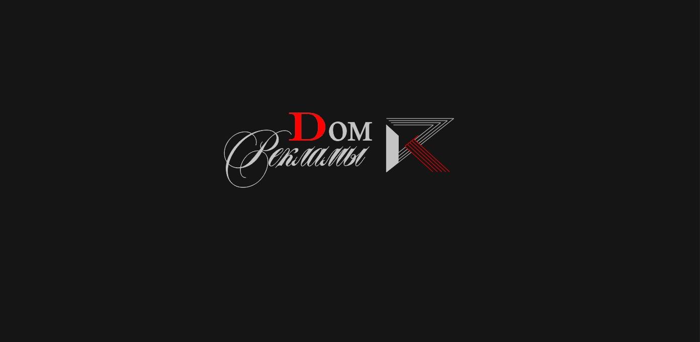 Дизайн логотипа рекламно-производственной компании фото f_3905edce31f72c0c.jpg
