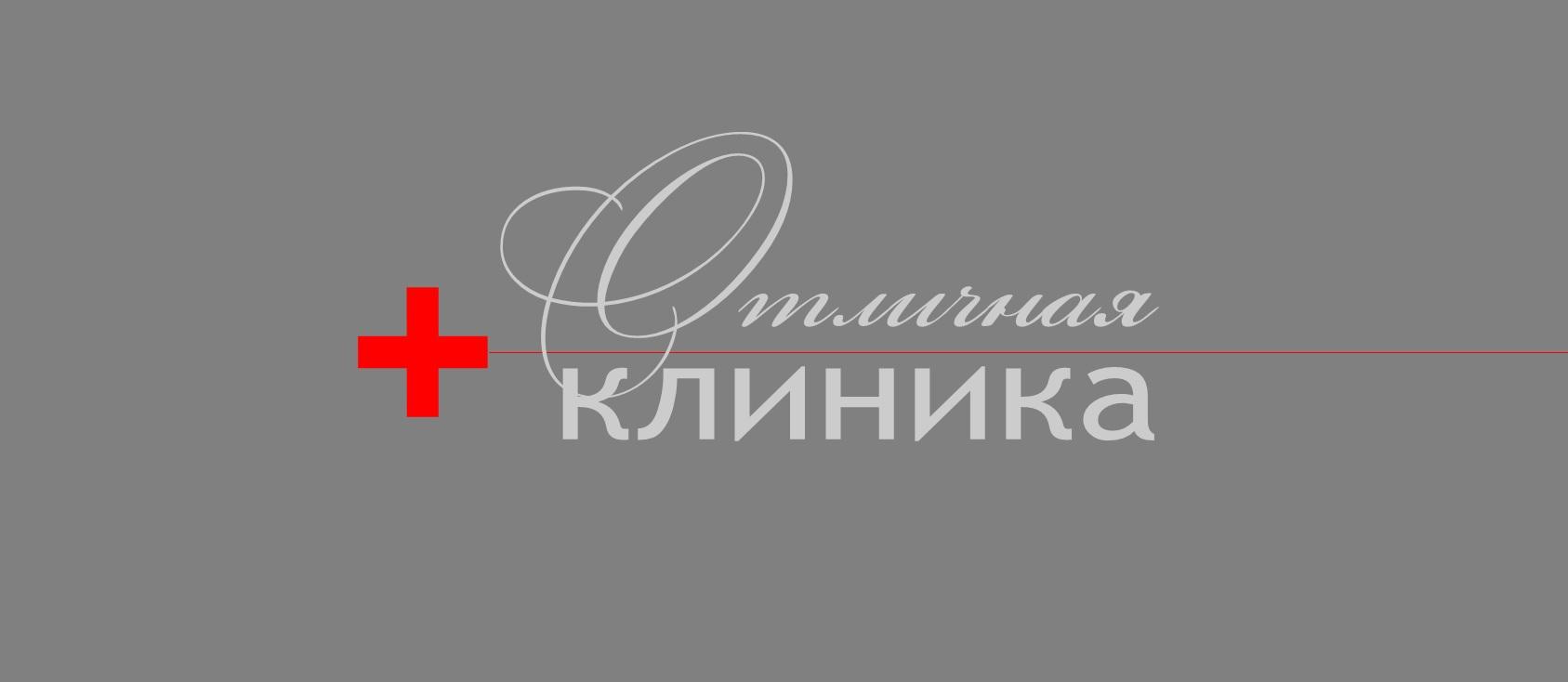 Логотип и фирменный стиль частной клиники фото f_6245c93814ce2b09.jpg