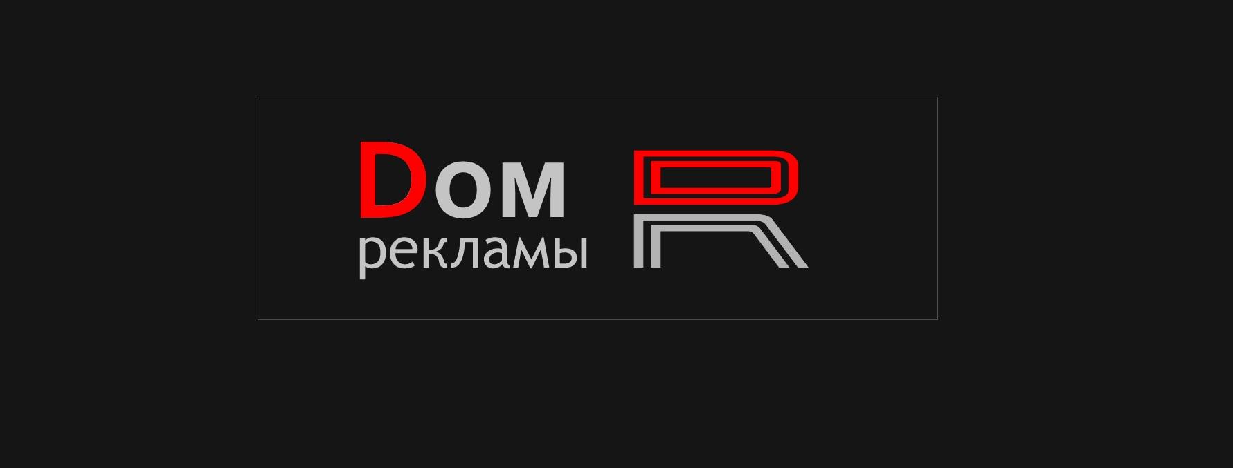 Дизайн логотипа рекламно-производственной компании фото f_9605edce339c9f44.jpg