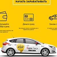 Яндекс.Такси. Владивосток.