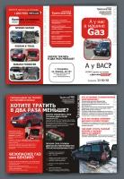 Буклет для компании Трансмастер