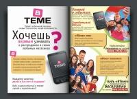 Дизайн буклета для vteme.fm