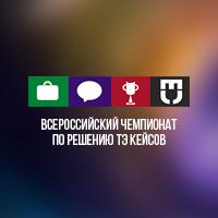 Всероссийский чемпионат по решению топливно-энергетических кейсов