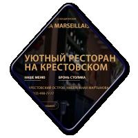 marseillaise.ru (WP)