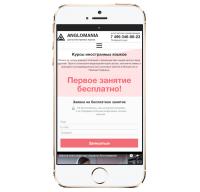 Адаптив anglomania.ru