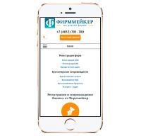 Адаптив firmmaker.ru