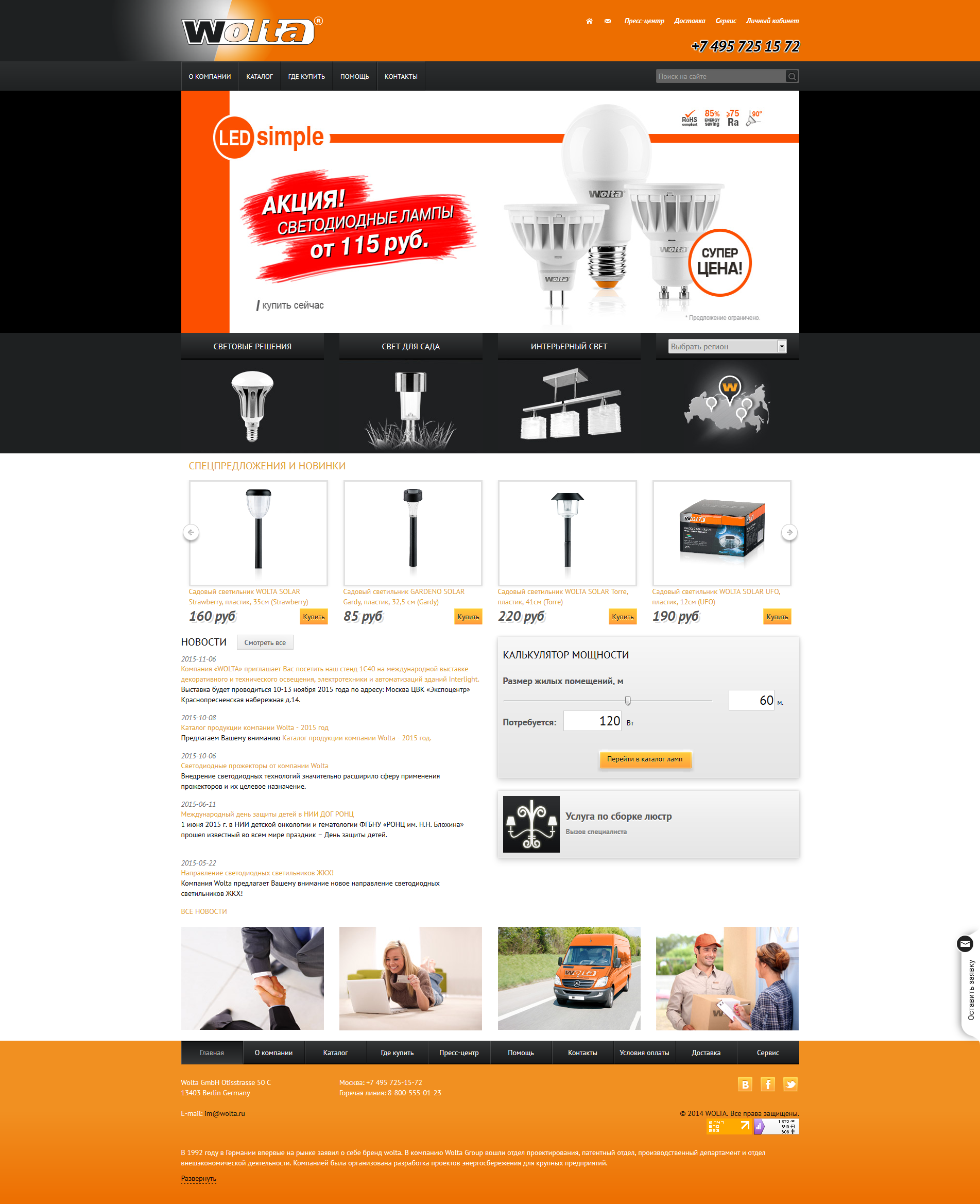wolta.ru - сайт Российского представителя  Wolta Group