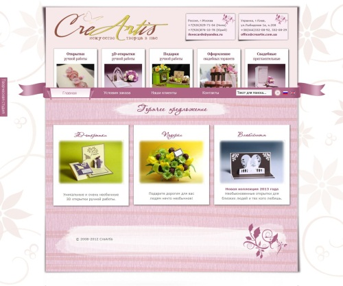 Сайт- католог открыток и подарков ручной работы