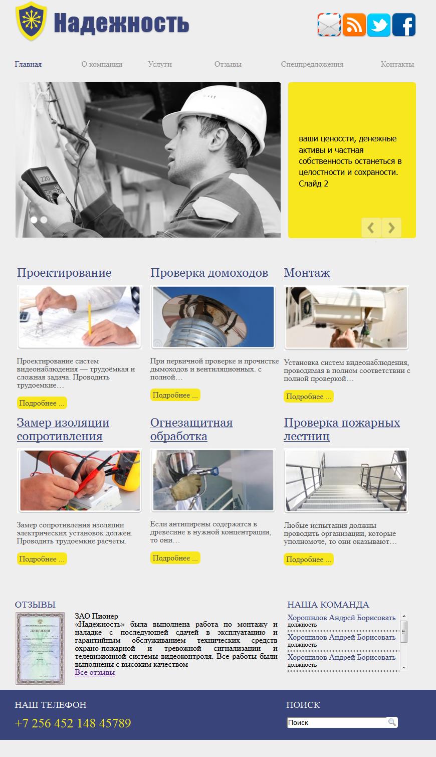 Сайт компании «Надежность»