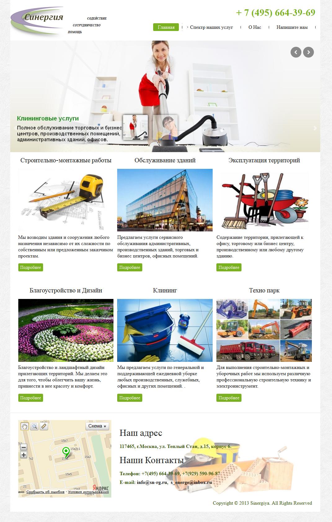 Сайт Клининговых Услуг
