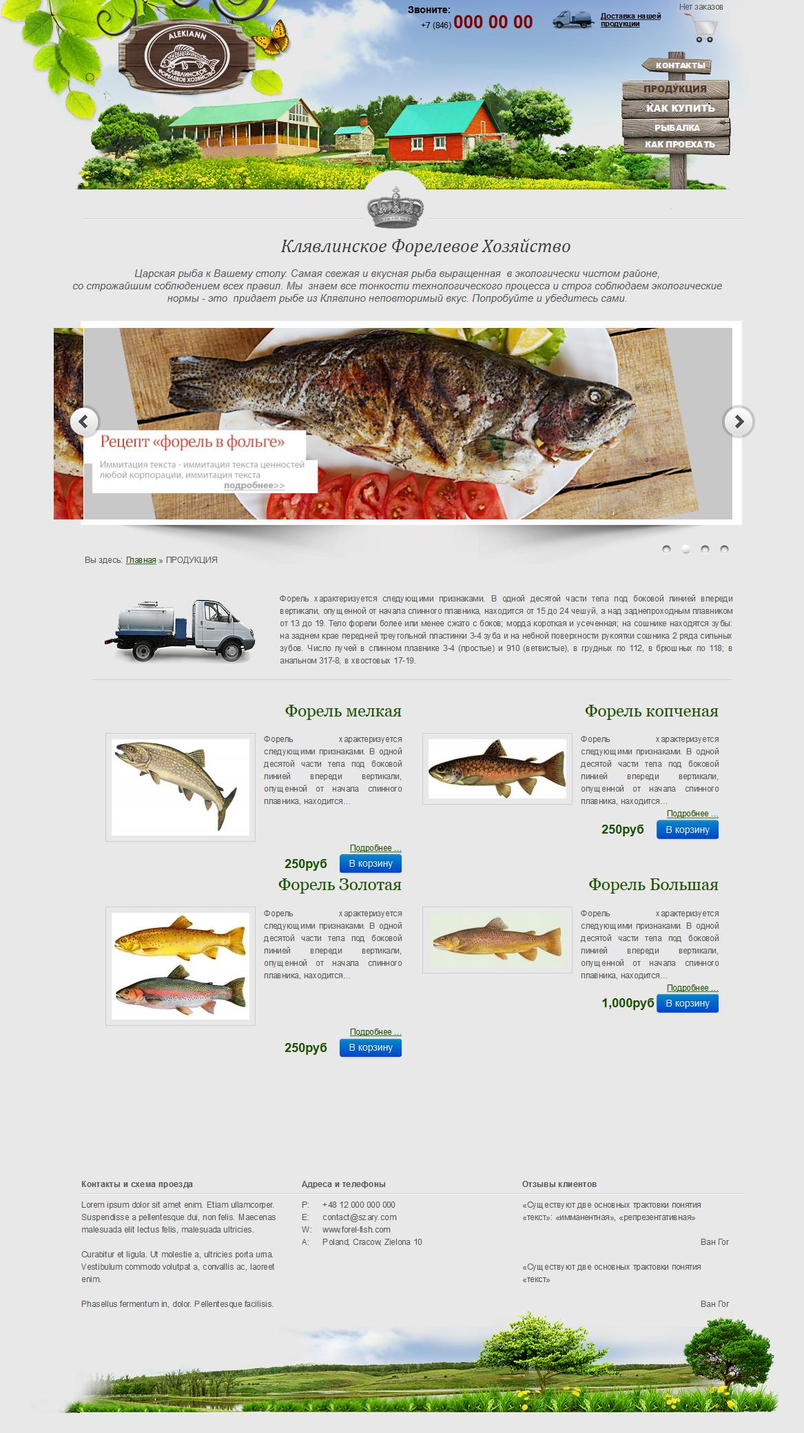 Сайт Форелевого хозяйства