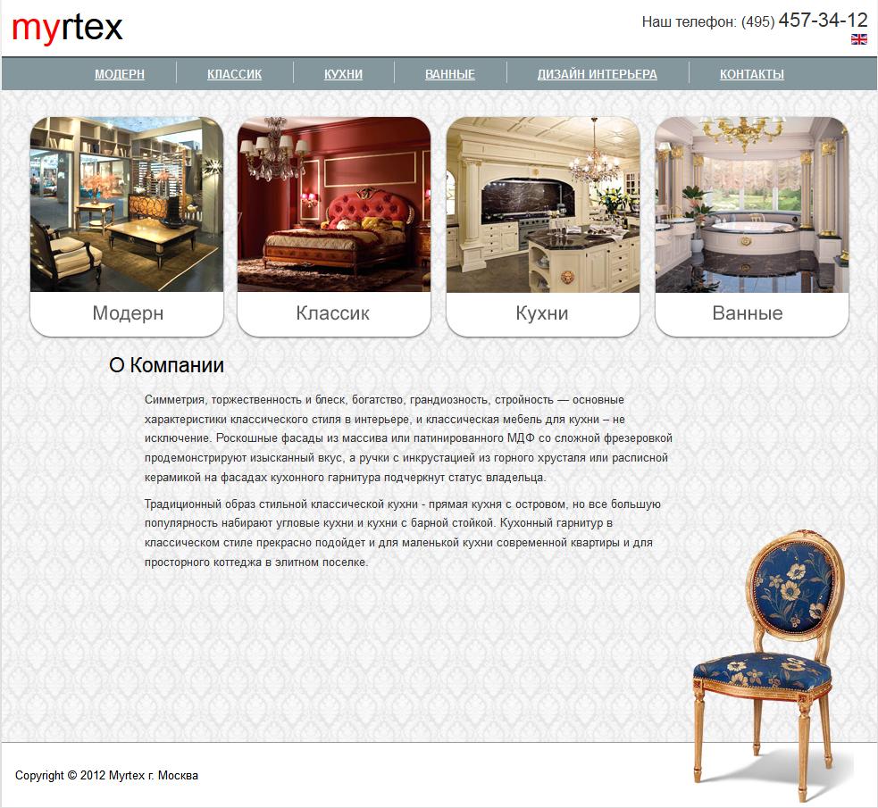 myrtex.ru