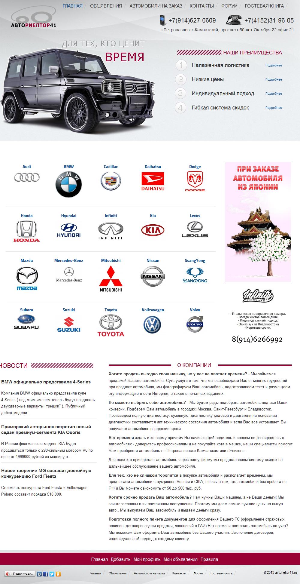 Сайт для фирмы занимающийся продажей автомобилей