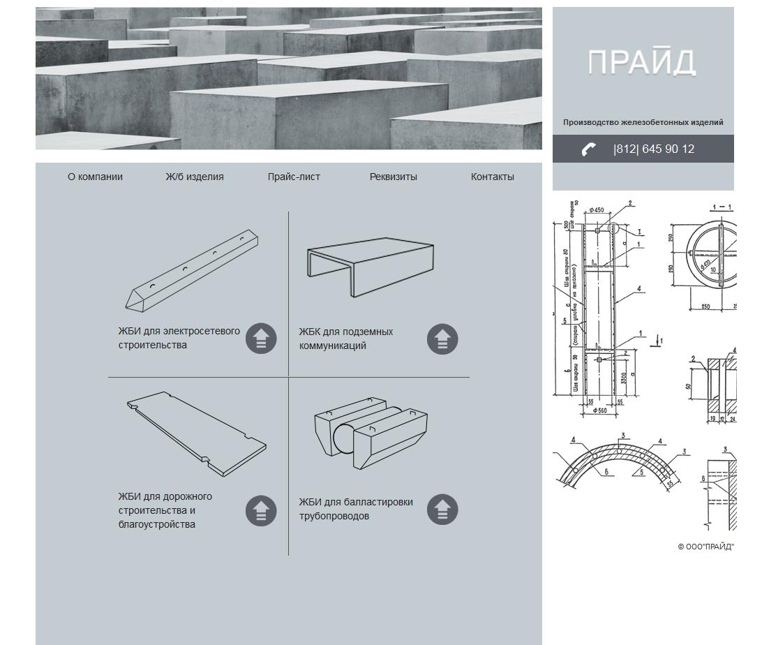 Сайт компании производящей железобетонные изделия