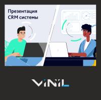 CRM для бизнеса