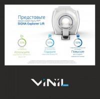 Реклама МРТ для видео стендов