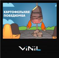 Реклама настольной игры Картофельная победюмба