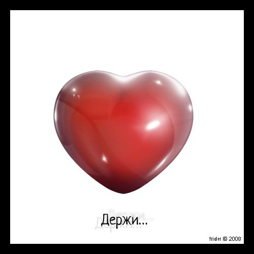 Сердце   Отрисовка с нуля.