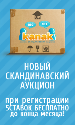 Баннер для скандинавского аукциона Kanak