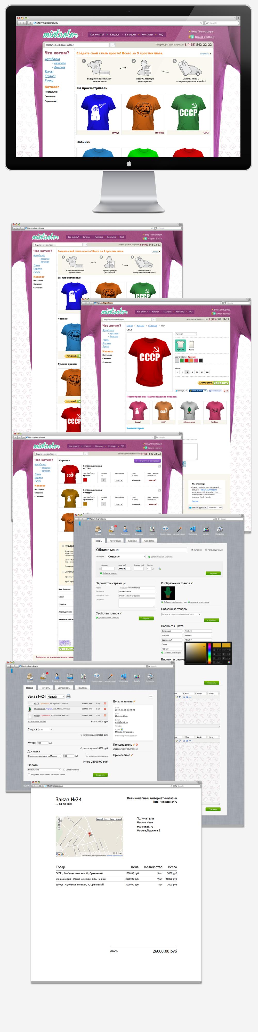 Магазин верхней одежды с оригинальными принтами Mintcolor.ru