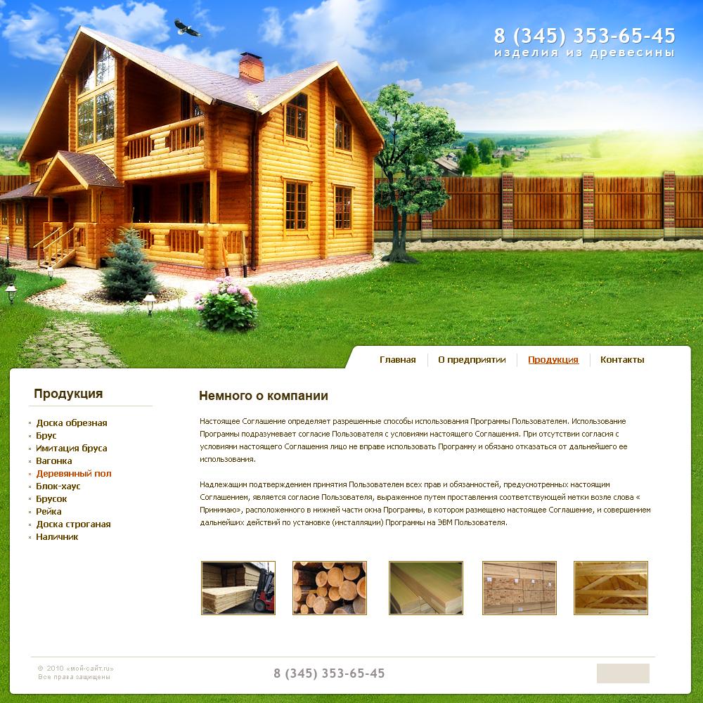 Дизайн сайта от 5000р