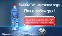 Видео воды Биовита