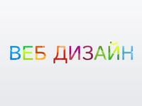 Дизайн сайта. Главная и две внутренние страницы