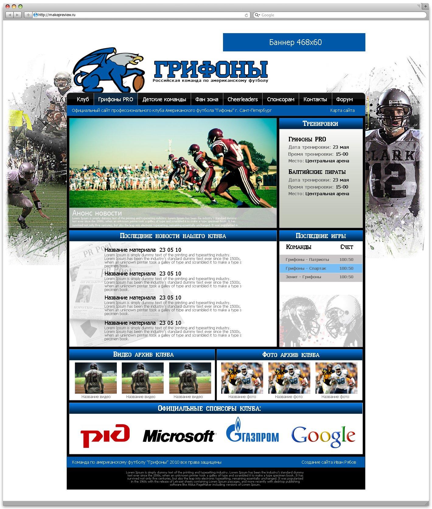 Сайт команды по регби