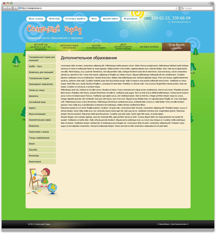 Детский сад страница 1