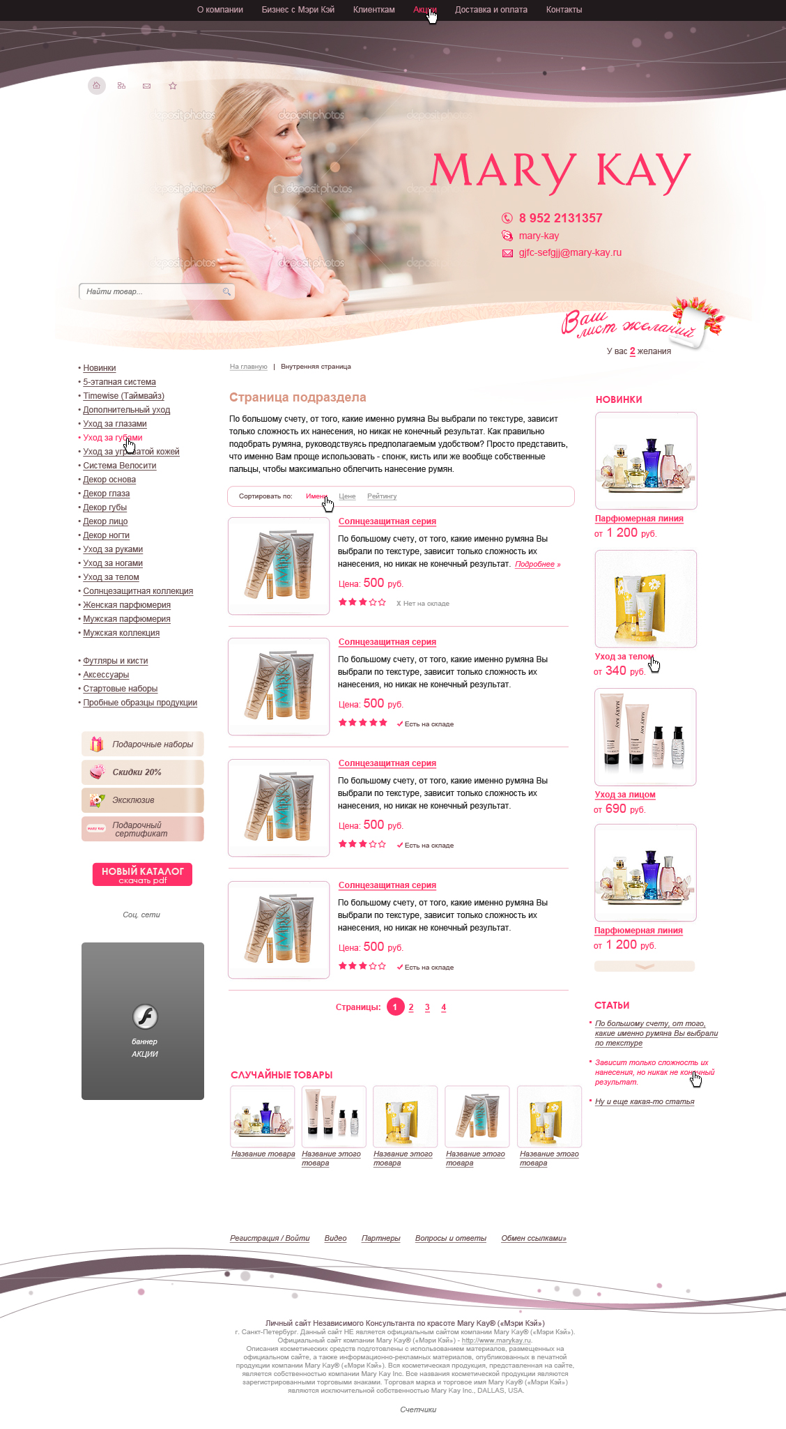 Opencart Магазин Косметики2