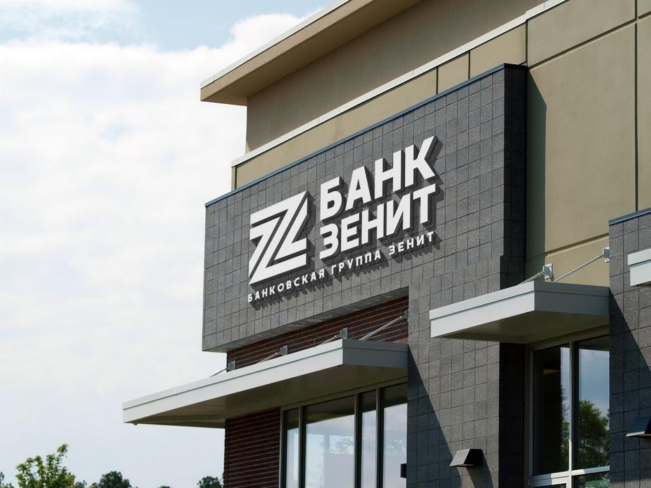 Разработка логотипа для Банка ЗЕНИТ фото f_5675b4a18b0b9aaf.jpg