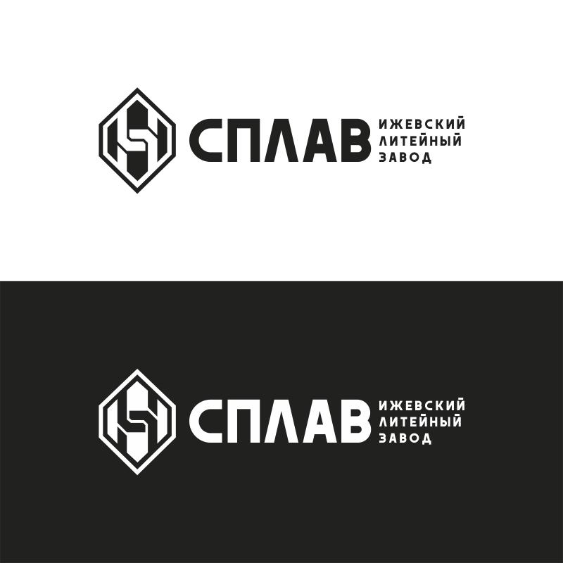 Разработать логотип для литейного завода фото f_9765afec1b86fec7.png