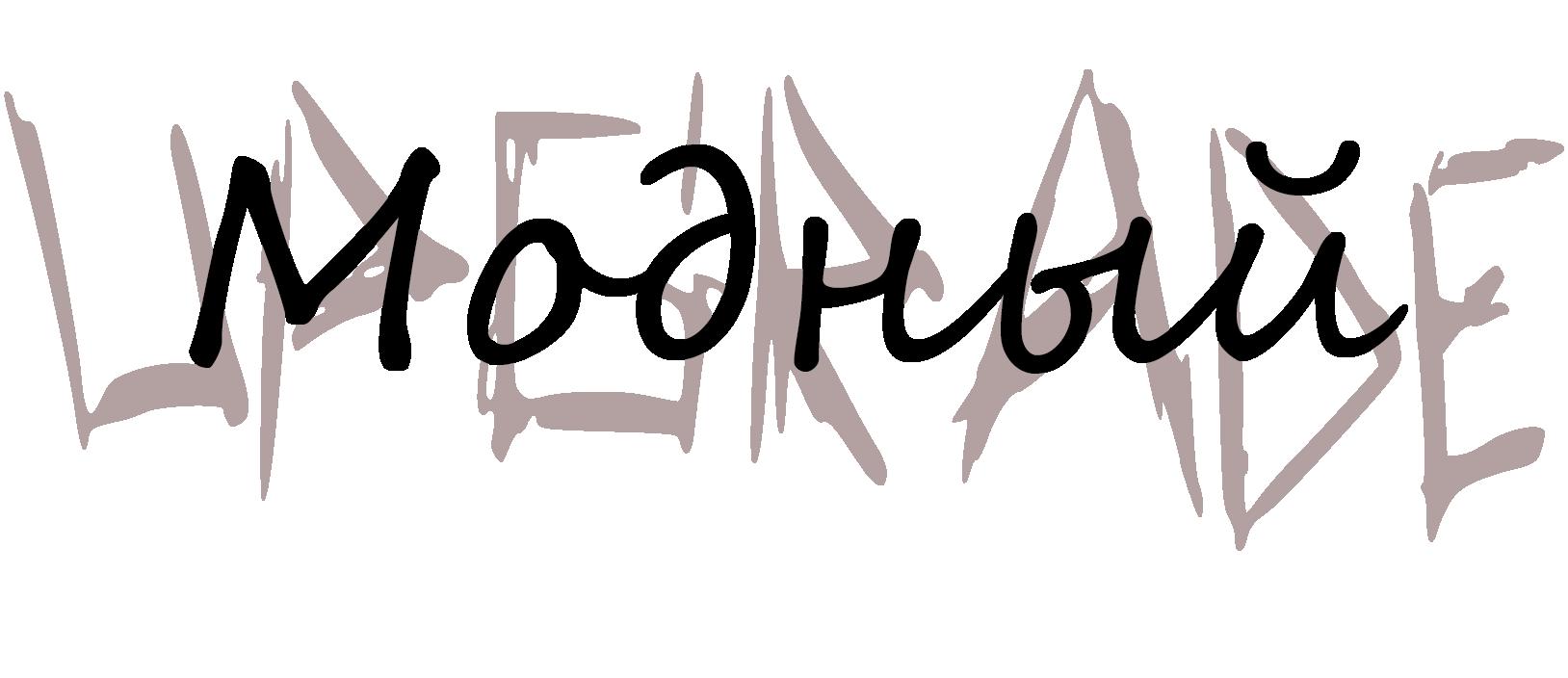 """Логотип интернет магазина """"Модный UPGRADE"""" фото f_3025946388b64d84.png"""