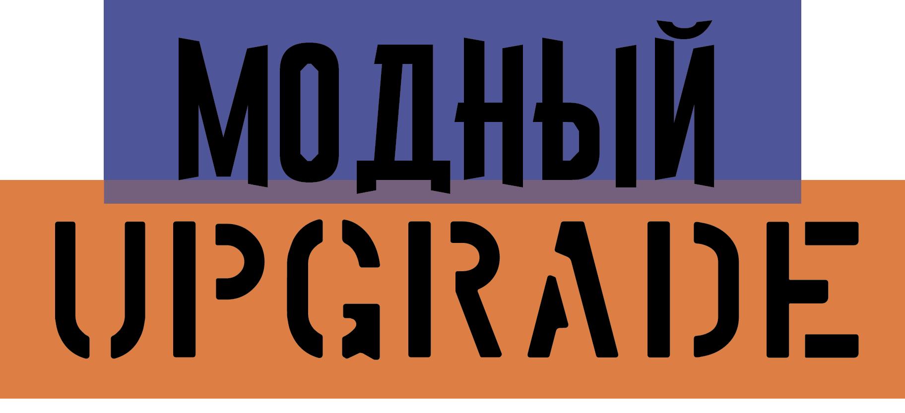 """Логотип интернет магазина """"Модный UPGRADE"""" фото f_9625946296a0c886.png"""