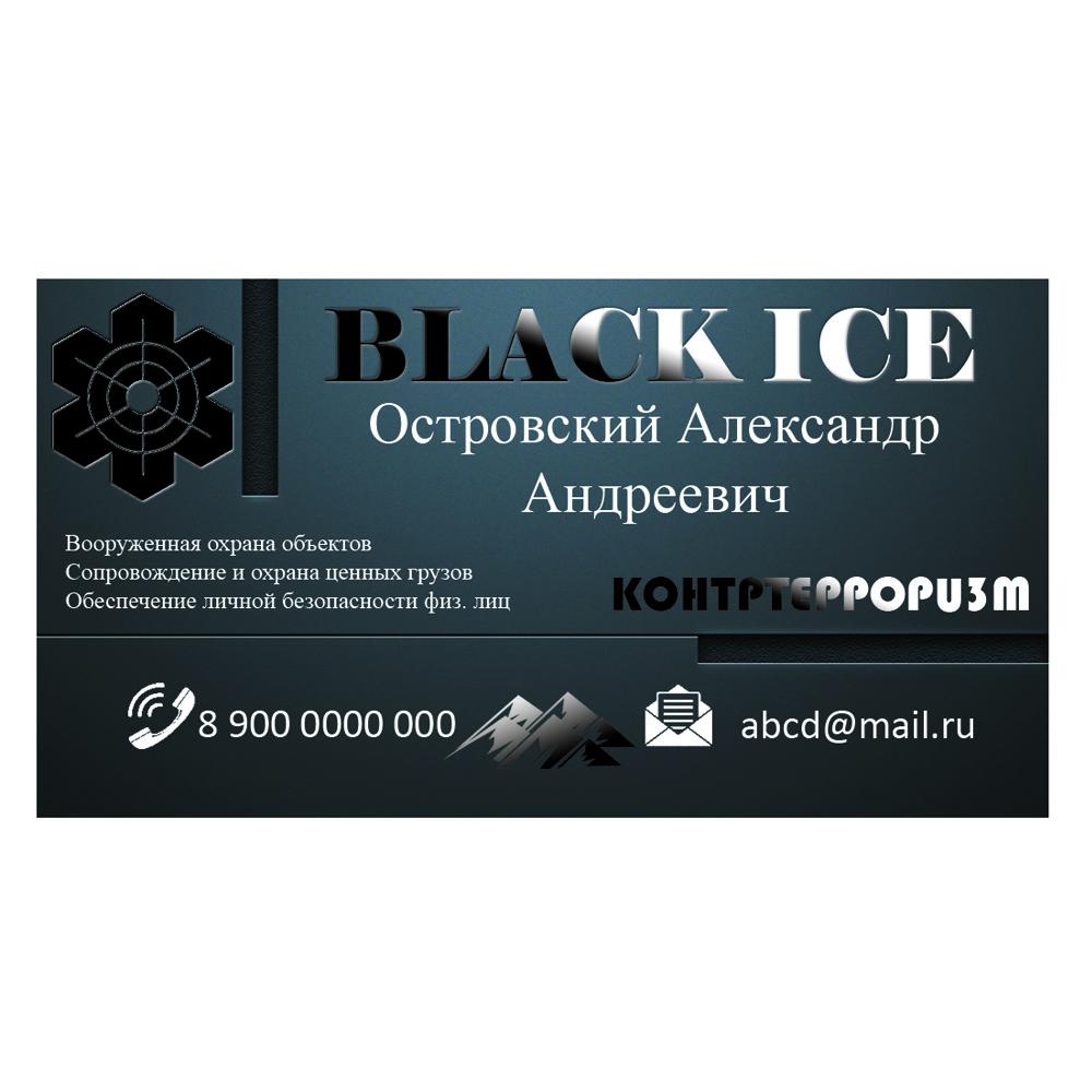 "Логотип + Фирменный стиль для компании ""BLACK ICE"" фото f_1345711f66660cff.jpg"