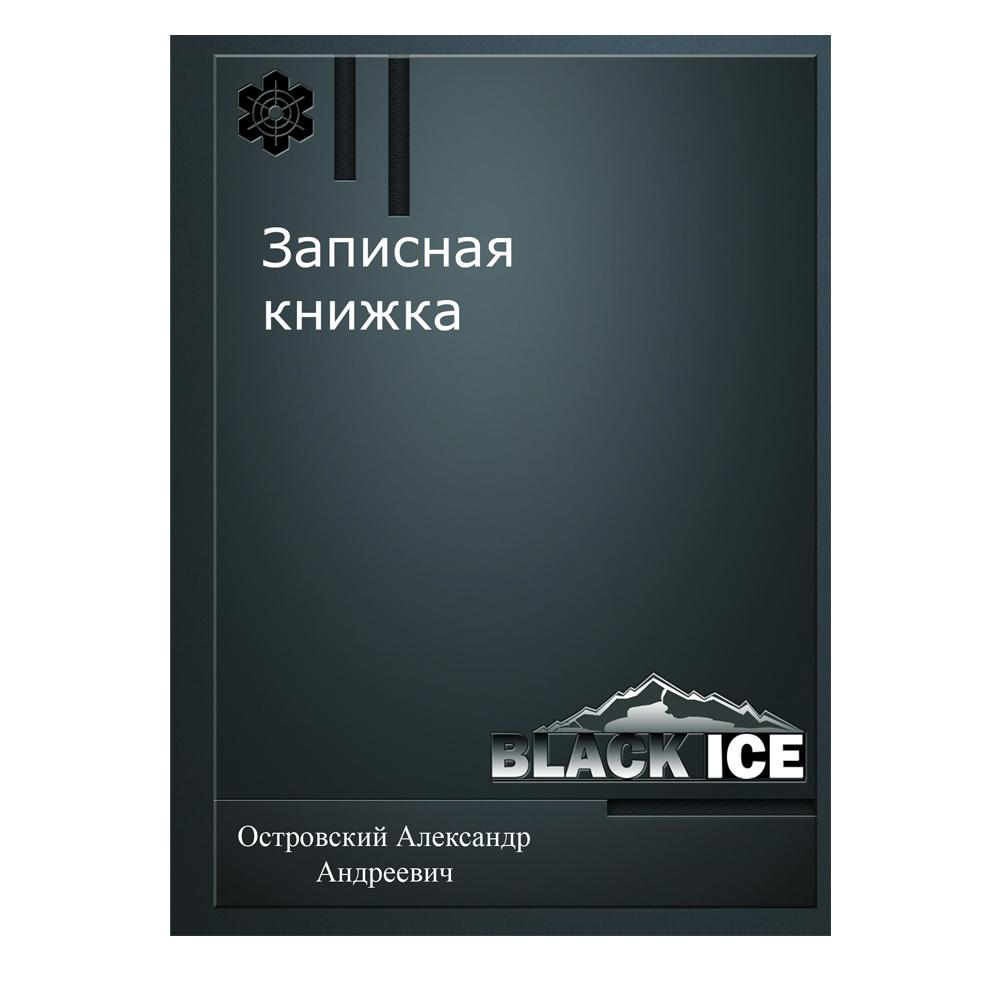 """Логотип + Фирменный стиль для компании """"BLACK ICE"""" фото f_84557132801125d1.jpg"""