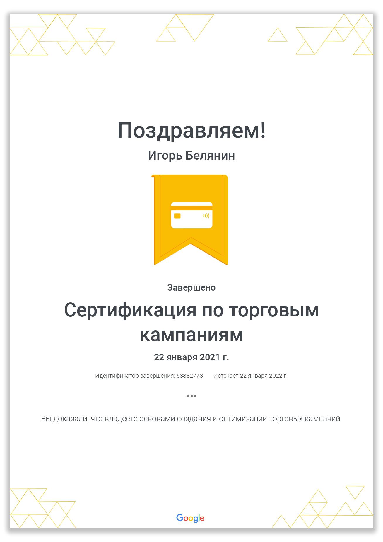 Сертификат 2021г. Google по торговым кампаниям